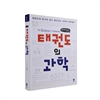 THE SCIENCE OF TKD (KOREAN VERSION)